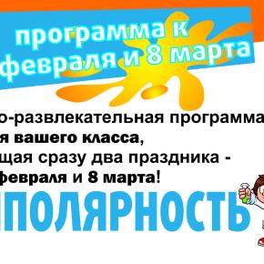 """""""Антиполярность"""" - отмечаем сразу два праздника - 23 февраля и 8 марта!"""