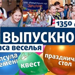 Выпускные для начальной школы и детских садов в 2020 году
