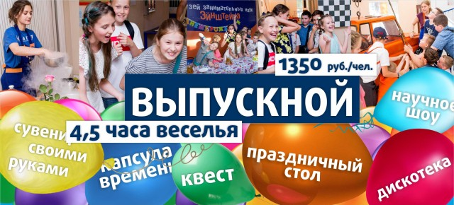Выпускные для начальной школы и детских садов в 2021 году