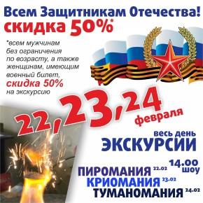 День Защитника Отечества (программа на 22, 23 и 24 февраля)