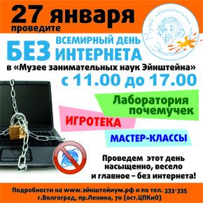 27 января - День без интернета!