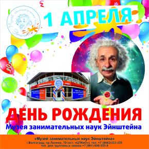 1 апреля Музей отмечает свое 4-летие!