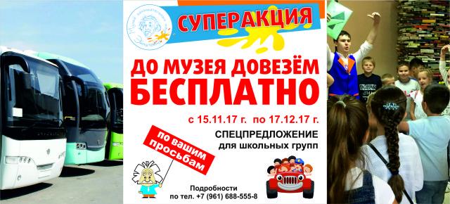 До музея довезем бесплатно!