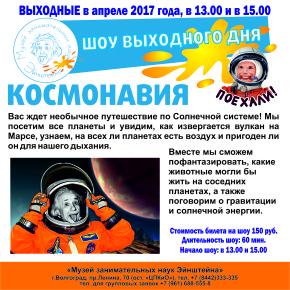 Шоу выходного дня в апреле - КОСМОНАВИЯ.