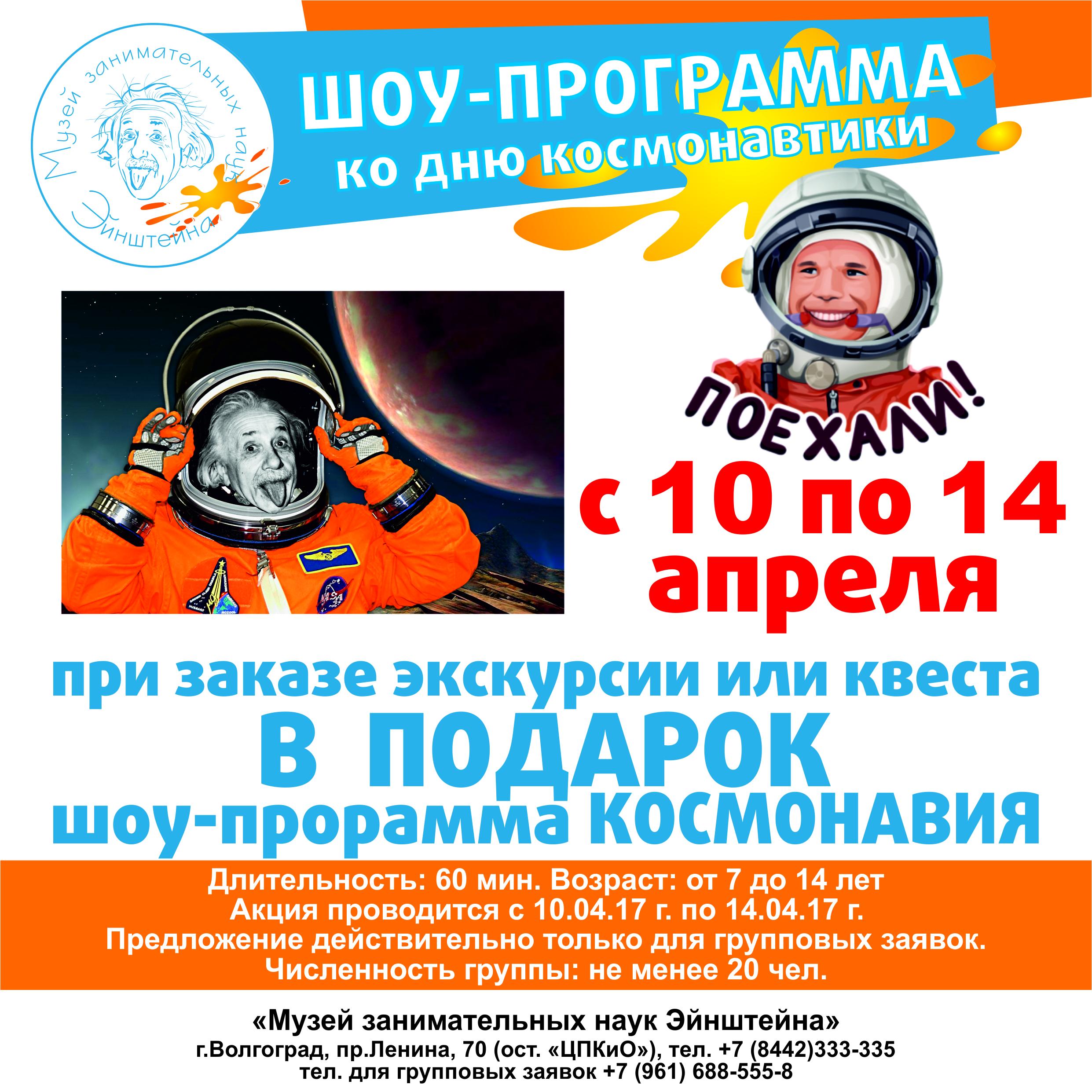 Космонавия_сайт