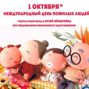 1 октября - Международный день пожилого человека