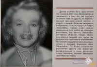 Мэрилин Монро-Эйнштейн
