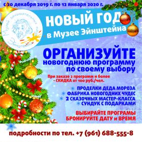 Новый год (информация для групп)