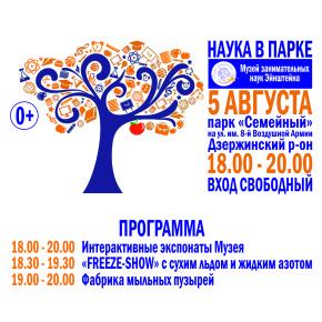 Наука в парке едет в Дзержинский