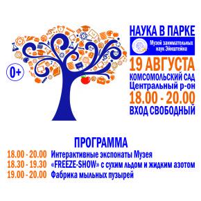 """""""Наука в парке"""" добралась до Центрального района г.Волгограда!"""