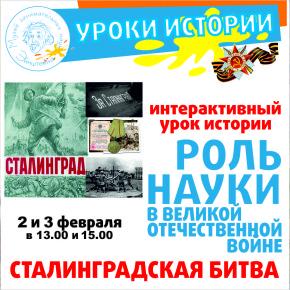 Роль науки в Великой Отечественной Войне (Сталинградская битва)