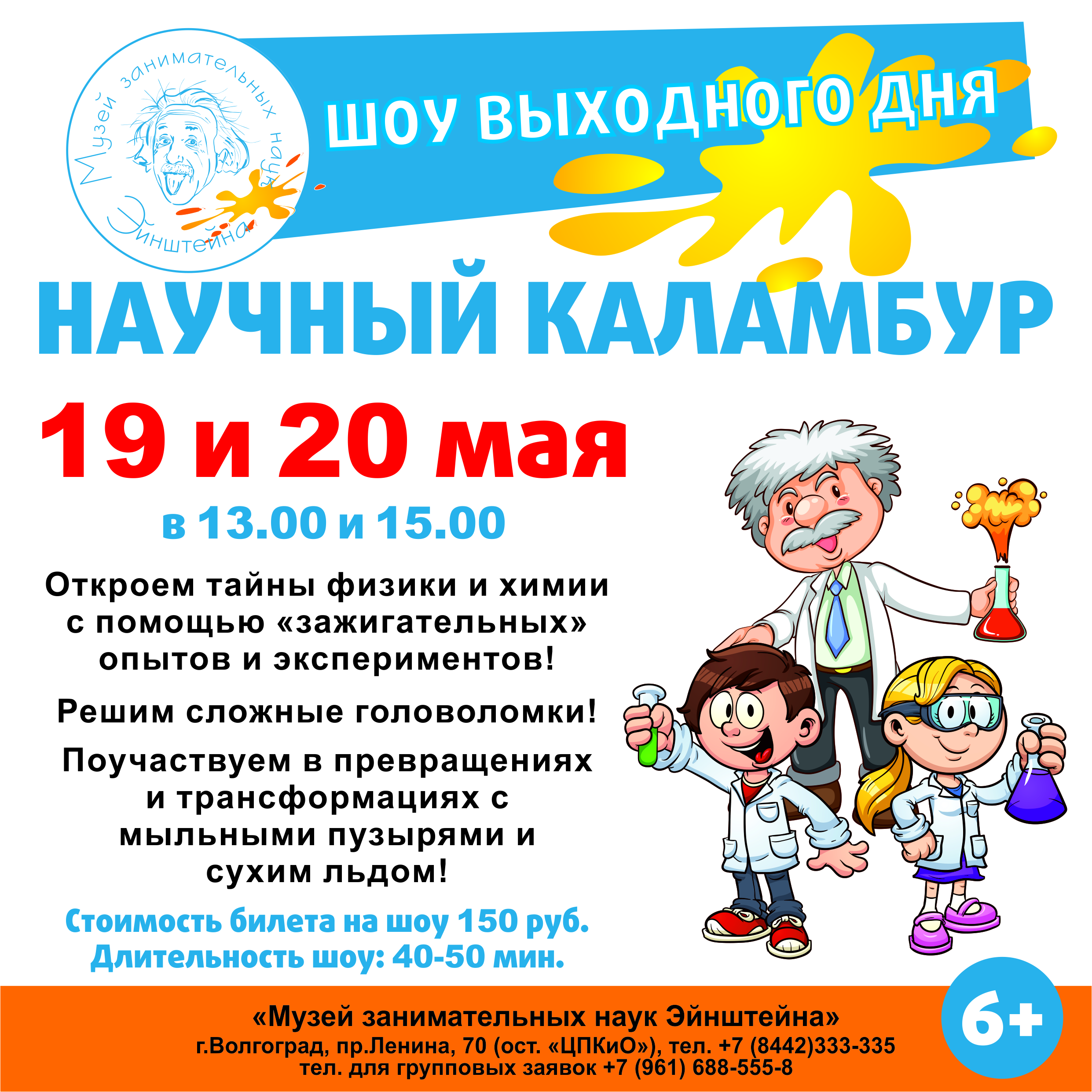 Научный каламбур_19 и 20 мая