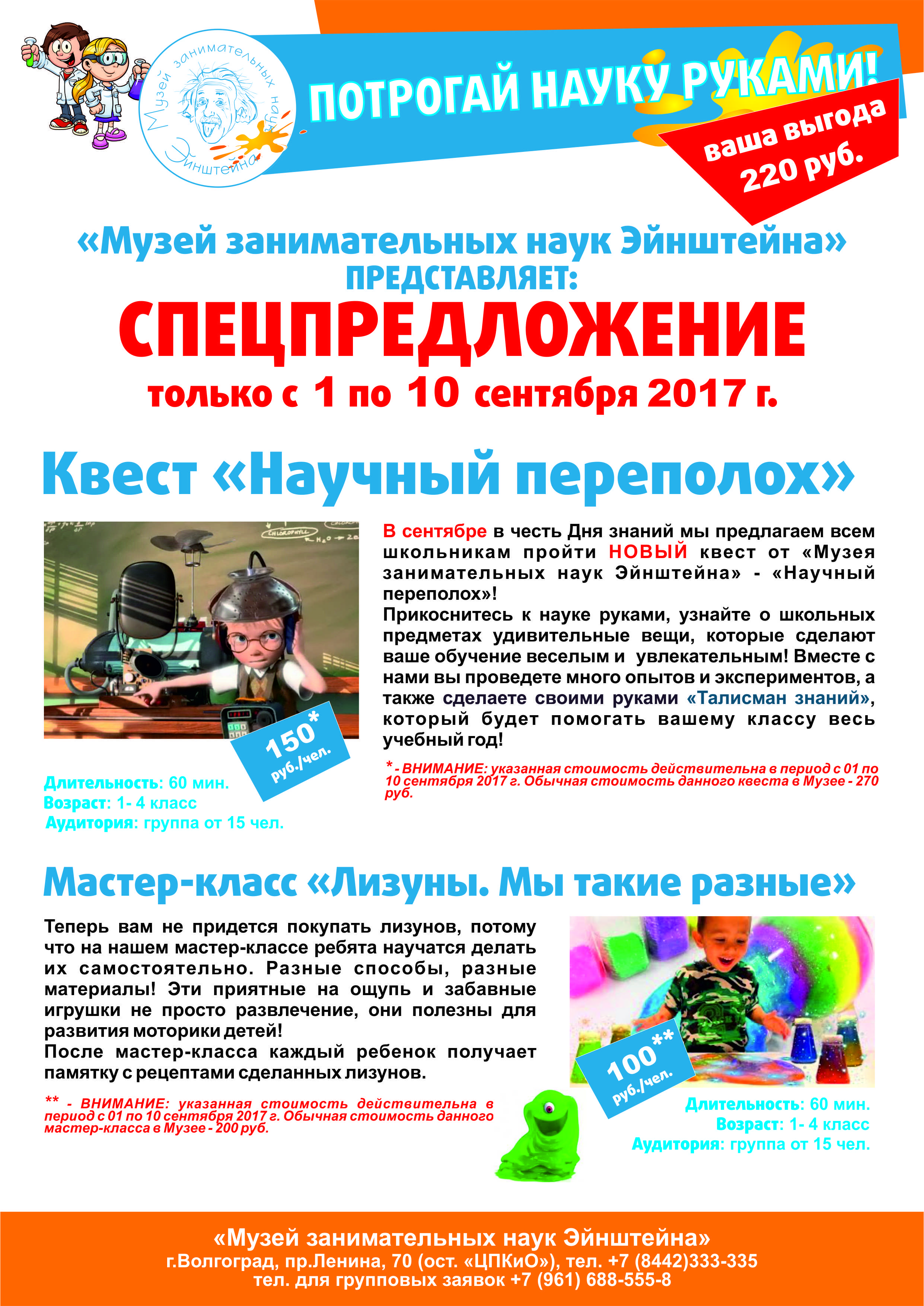 Программы Музея_1-10 сентября