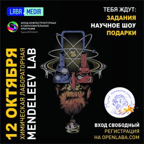 Присоединяйтесь к Химлабе 12 октября!