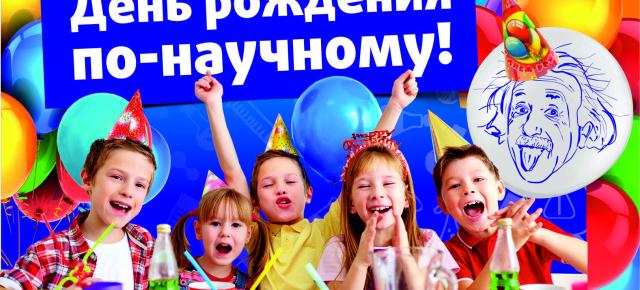 День рождения по-научному бесплатно?!