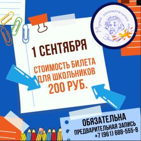 1 сентября - всем школьникам билет за 200 рублей!