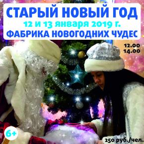 Отмечаем старый новый год и приглашаем на зимнее шоу!