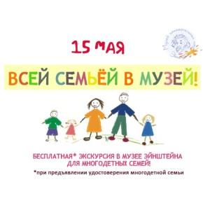 15 мая Международный день семьи!