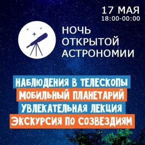 Ночь открытой астрономии