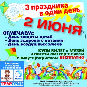 2 июня отмечаем сразу 3 праздника!