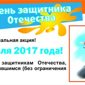 Отмечаем День защитника Отечества!