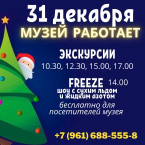 31 декабря работаем!