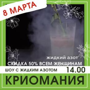 8 марта скидка на шоу «Криомания»