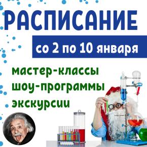 Программа мероприятий в музее со 2 по 10 января 2021 г.