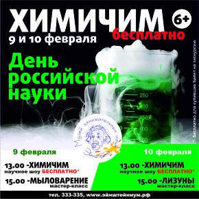 Ко дню российской науки!