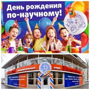 """""""День рождения по-научному"""" - весело и необычно!"""