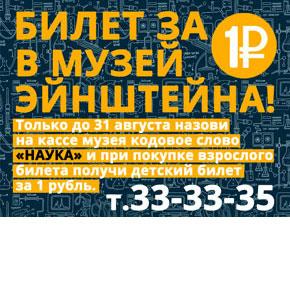 Билет за 1 рубль в Музей Эйнштейна!