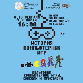 Календарь встреч. История компьютерных игр