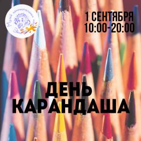 1 сентября - День карандаша!