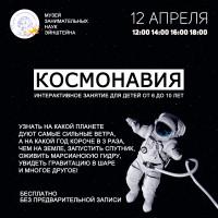 kosmonavia_afisha