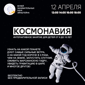 Музей Эйнштейна приглашает в космическое путешествие!