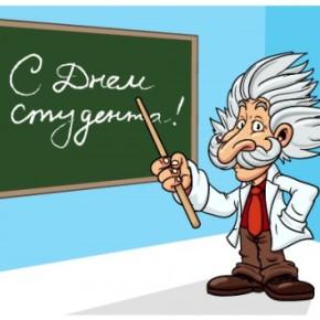 Музей Эйнштейна отмечает Международный день студента!