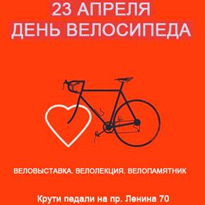 23 апреля День Велосипеда в Волгограде!